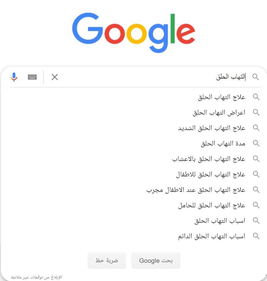 بحث جوجل عن التهاب الحلق