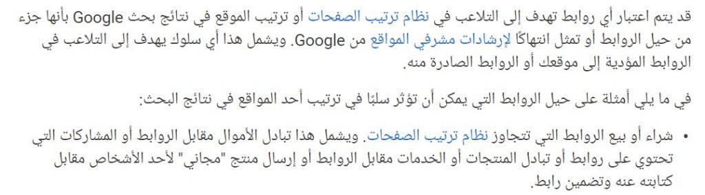 تعليمات جوجل بخصوص بيع الروابط