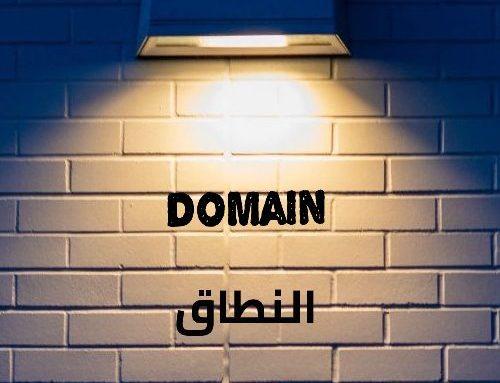 النطاق Domain