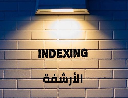 الأرشفة Indexing