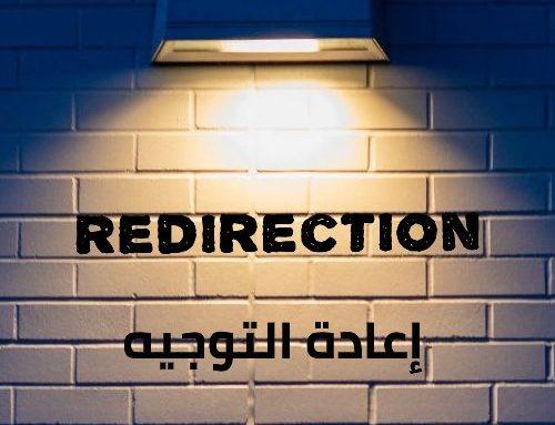 إعادة التوجيه Redirection